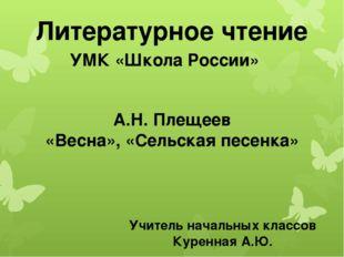 Литературное чтение УМК «Школа России» А.Н. Плещеев «Весна», «Сельская песенк