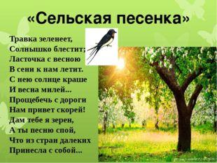 «Сельская песенка» Травка зеленеет, Солнышко блестит; Ласточка с весною В