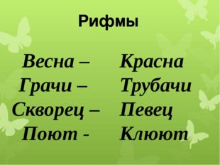 Рифмы Весна – Грачи – Скворец – Поют - Красна Трубачи Певец Клюют