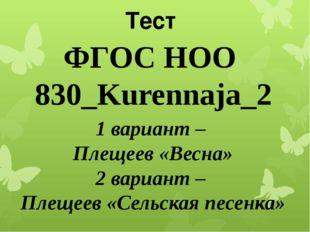Тест ФГОС НОО 830_Kurennaja_2 1 вариант – Плещеев «Весна» 2 вариант – Плещеев