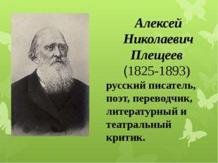 Алексей Николаевич Плещеев (1825-1893) русский писатель, поэт, переводчик, ли