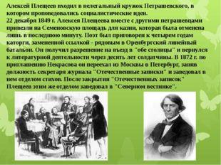 Алексей Плещеев входил в нелегальный кружок Петрашевского, в котором проповед