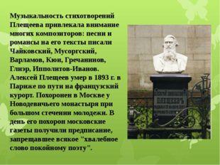Музыкальность стихотворений Плещеева привлекала внимание многих композиторов: