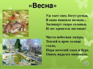«Весна» Уж тает снег, бегут ручьи, В окно повеяло весною... Засвищут скоро со