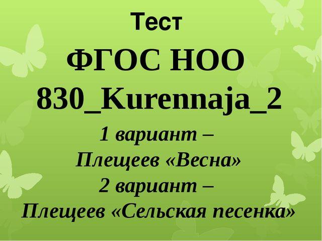 Тест ФГОС НОО 830_Kurennaja_2 1 вариант – Плещеев «Весна» 2 вариант – Плещеев...