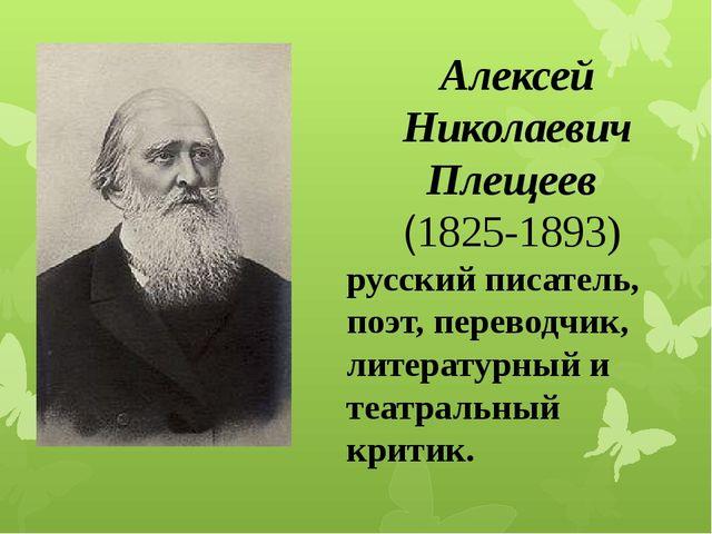 Алексей Николаевич Плещеев (1825-1893) русский писатель, поэт, переводчик, ли...