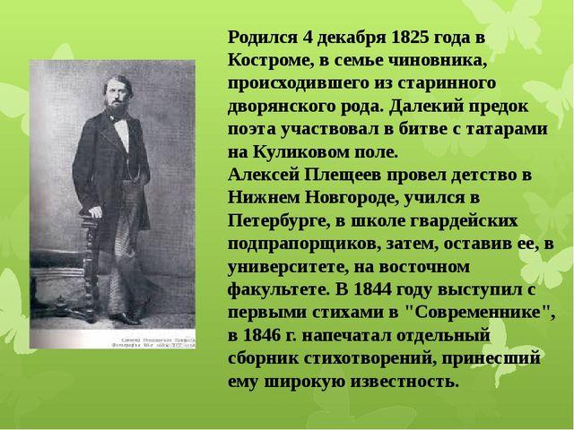 Родился 4 декабря 1825 года в Костроме, в семье чиновника, происходившего из...