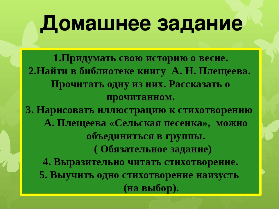 1.Придумать свою историю о весне. 2.Найти в библиотеке книгу А. Н. Плещеева....