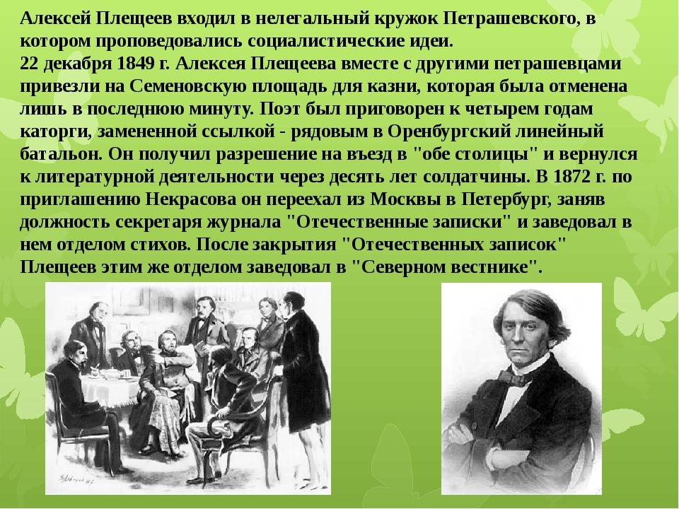 Алексей Плещеев входил в нелегальный кружок Петрашевского, в котором проповед...