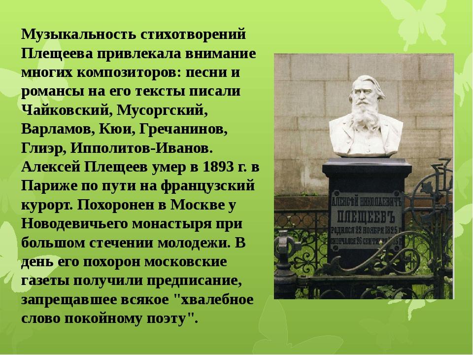 Музыкальность стихотворений Плещеева привлекала внимание многих композиторов:...