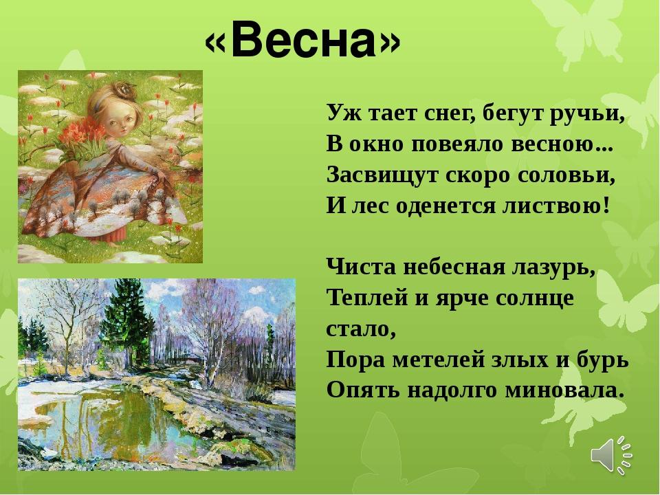 «Весна» Уж тает снег, бегут ручьи, В окно повеяло весною... Засвищут скоро со...