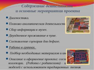 Содержание деятельности и основные мероприятия проекта Диагностика. Планово-а
