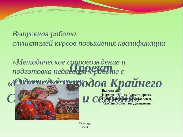 Выпускная работа слушателей курсов повышения квалификации «Методическое сопро...