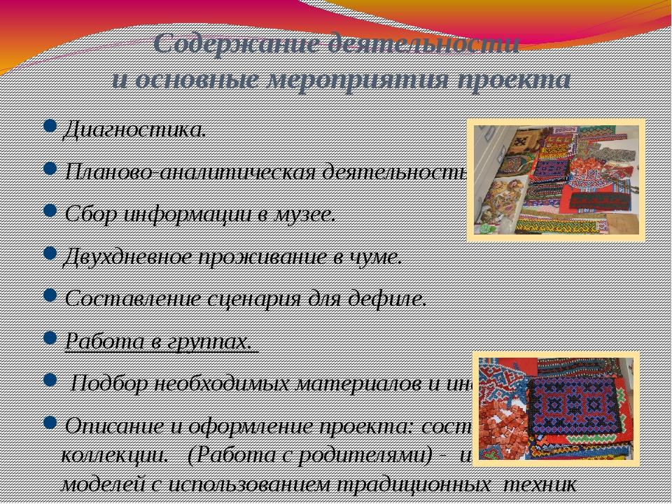 Содержание деятельности и основные мероприятия проекта Диагностика. Планово-а...