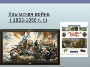 Крымская война ( 1853-1856 г. г.)