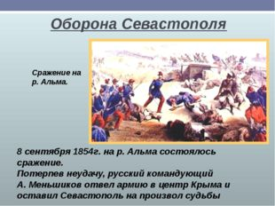 Оборона Севастополя Сражение на р. Альма. 8 сентября 1854г. на р. Альма состо