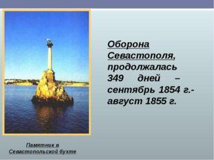 Памятник в Севастопольской бухте Оборона Севастополя, продолжалась 349 дней –