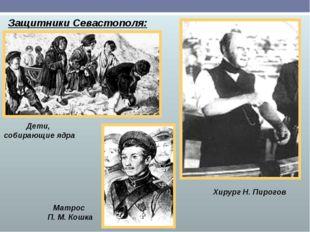 Защитники Севастополя: Дети, собирающие ядра Матрос П. М. Кошка Хирург Н. Пир