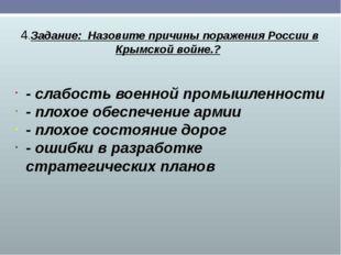4.Задание: Назовите причины поражения России в Крымской войне.? - слабость в