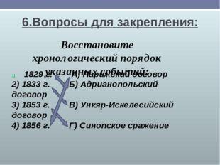 6.Вопросы для закрепления: Восстановите хронологический порядок указанных соб