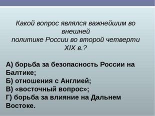 Какой вопрос являлся важнейшим во внешней политике России во второй четверти