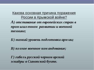 Какова основная причина поражения России в Крымской войне? А) отставание от е