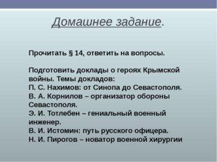 Домашнее задание. Прочитать § 14, ответить на вопросы. Подготовить доклады о