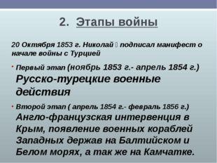 2. Этапы войны 20 Октября 1853 г. Николай Ӏ подписал манифест о начале войны