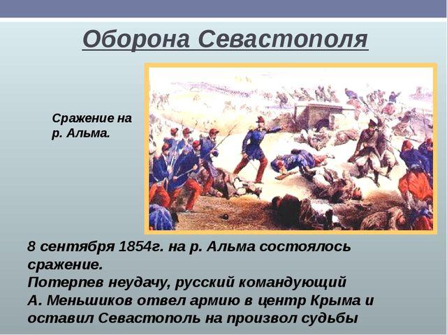 Оборона Севастополя Сражение на р. Альма. 8 сентября 1854г. на р. Альма состо...