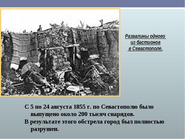 Развалины одного из бастионов в Севастополе. С 5 по 24 августа 1855 г. по Сев...