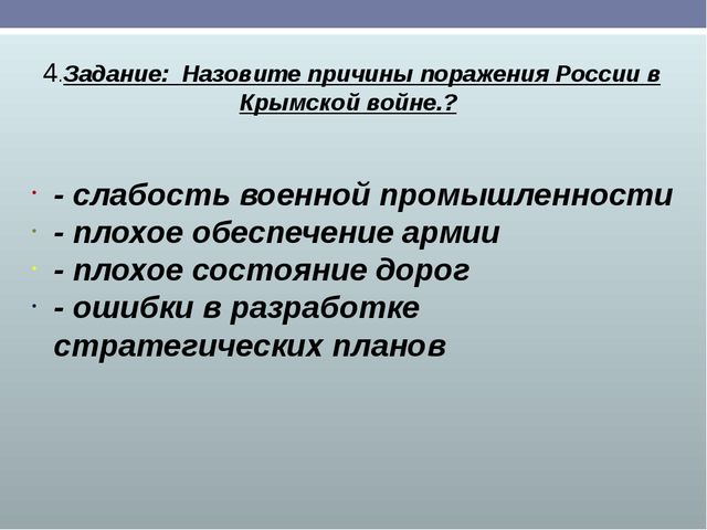 4.Задание: Назовите причины поражения России в Крымской войне.? - слабость в...