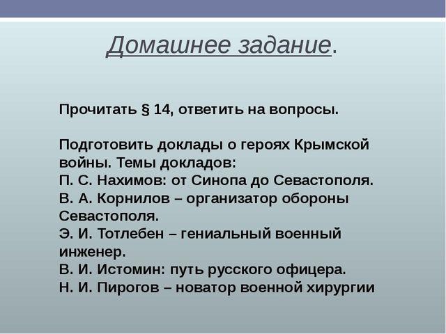 Домашнее задание. Прочитать § 14, ответить на вопросы. Подготовить доклады о...