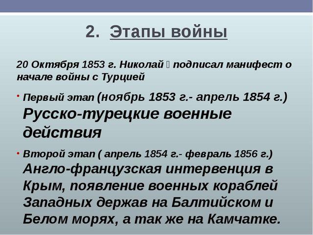 2. Этапы войны 20 Октября 1853 г. Николай Ӏ подписал манифест о начале войны...