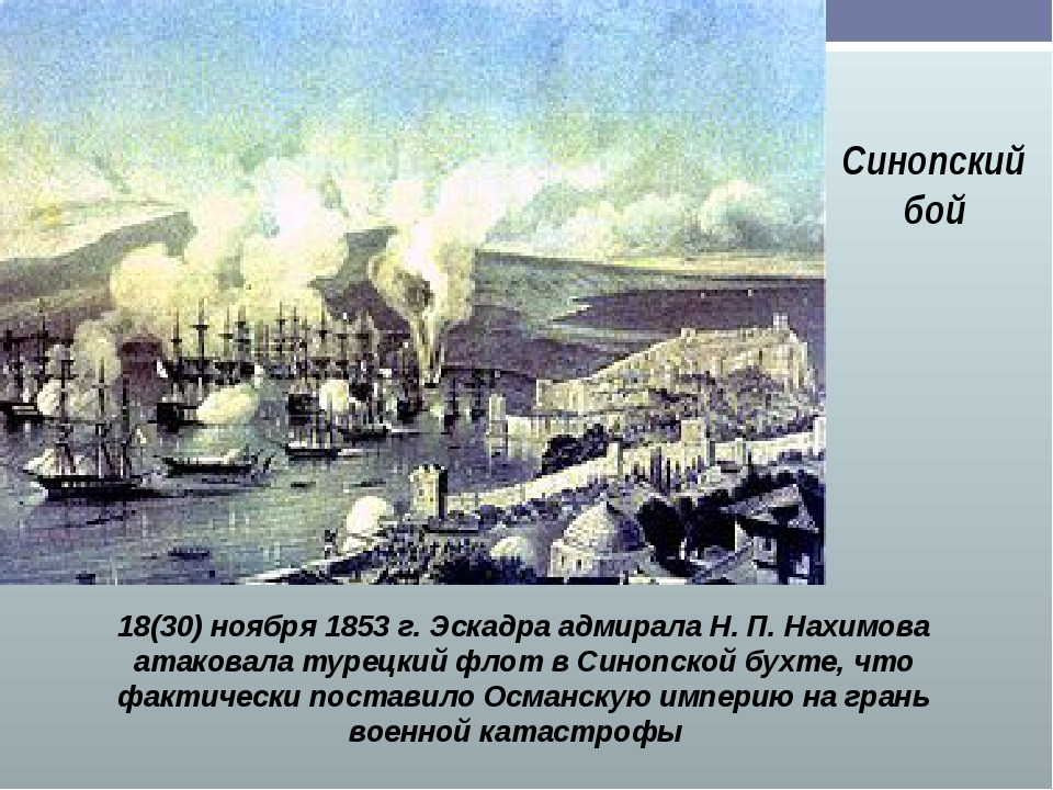 18(30) ноября 1853 г. Эскадра адмирала Н. П. Нахимова атаковала турецкий флот...