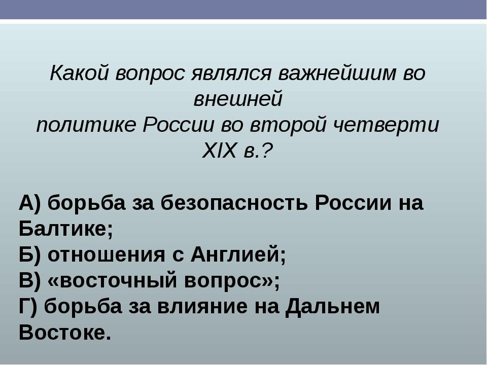 Какой вопрос являлся важнейшим во внешней политике России во второй четверти...