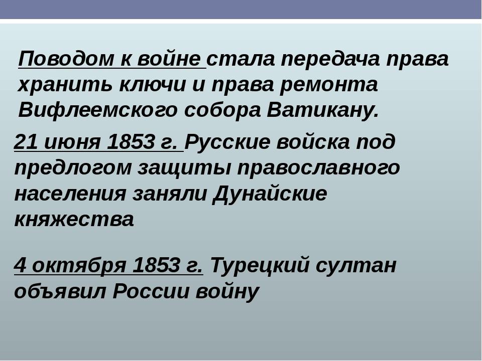 Поводом к войне стала передача права хранить ключи и права ремонта Вифлеемско...