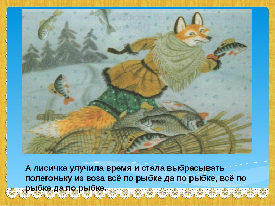 А лисичка улучила время и стала выбрасывать полегоньку из воза всё по рыбке д...