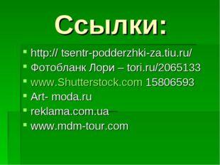 Ссылки: http:// tsentr-podderzhki-za.tiu.ru/ Фотобланк Лори – tori.ru/206513