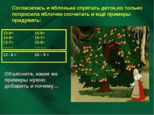 Согласилась и яблонька спрятать деток,но только попросила яблочки сосчитать и
