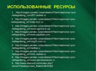 ИСПОЛЬЗОВАННЫЕ РЕСУРСЫ 1. http://images.yandex.ru/yandsearch?text=картинки гу