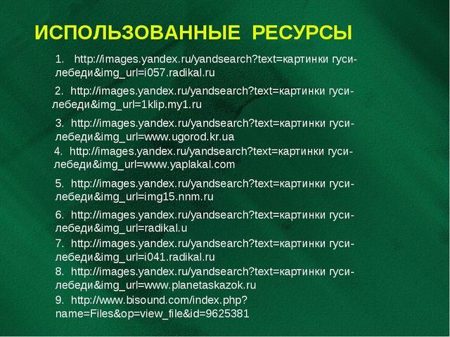 ИСПОЛЬЗОВАННЫЕ РЕСУРСЫ 1. http://images.yandex.ru/yandsearch?text=картинки гу...