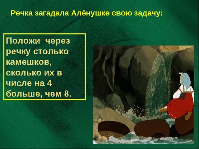 Речка загадала Алёнушке свою задачу: Положи через речку столько камешков, ско...