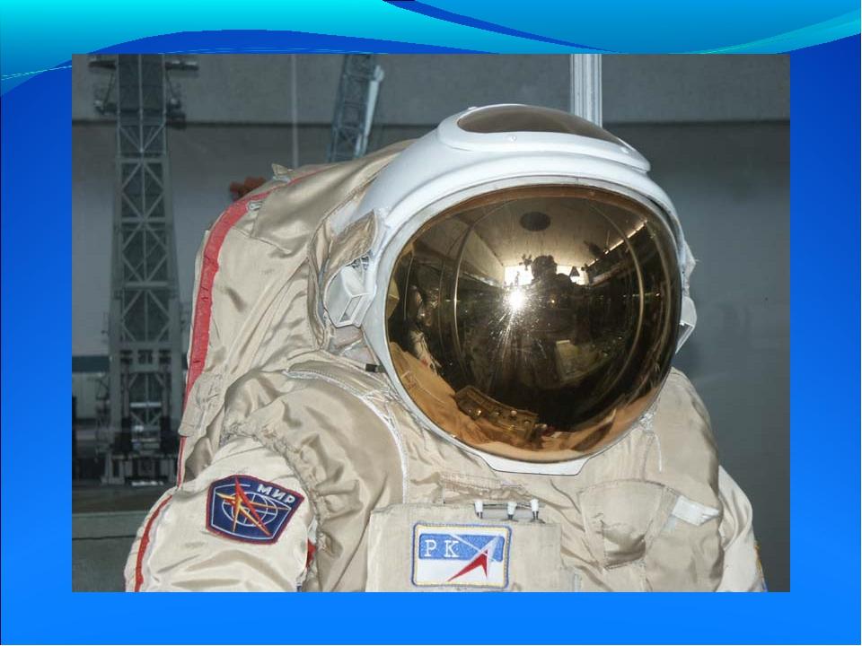 Сделать скафандр космонавта