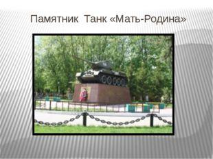 Памятник Танк «Мать-Родина»