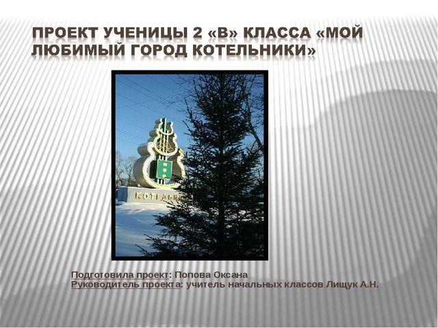 Подготовила проект: Попова Оксана Руководитель проекта: учитель начальных кла...