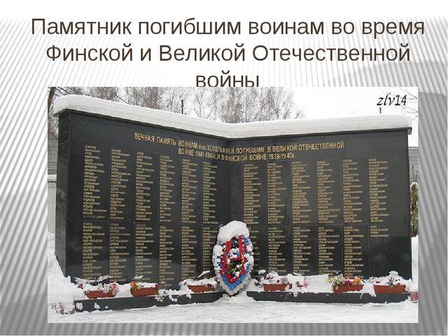 Памятник погибшим воинам во время Финской и Великой Отечественной войны
