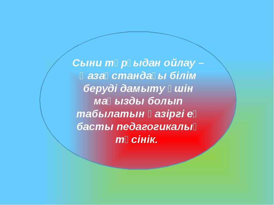 Дәстүрлі сабақтарда Жаңа үлгідегі сабақтарда Мұғалімніңіс-әрекеті Оқушының іс...