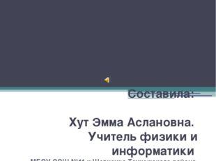 Всероссийская Интернет-акция «Безопасность детей на дороге» Составила: Хут Эм