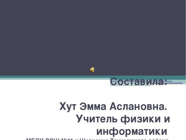 Всероссийская Интернет-акция «Безопасность детей на дороге» Составила: Хут Эм...