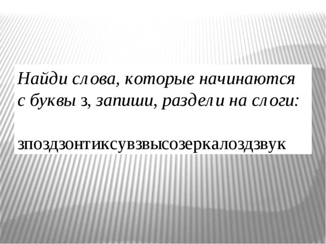 Найди слова, которые начинаются с буквыз,запиши, раздели на слоги: зпоздзон...